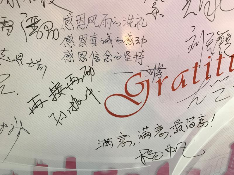 感恩墙上赞美和鼓励的话语
