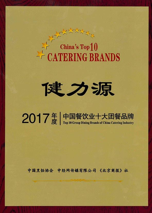 """""""2017年度中国餐饮业十大团餐品牌""""奖牌"""