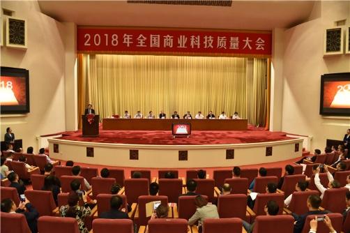 2018年全国商业科技质量大会