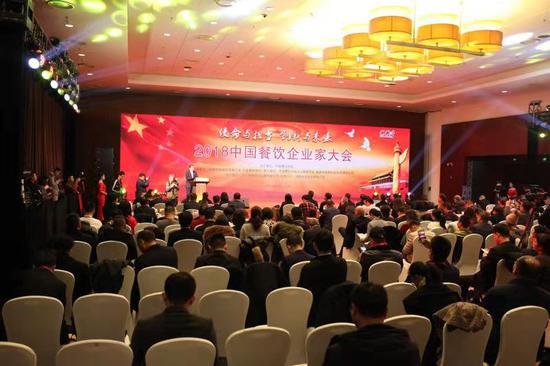 2018中国餐饮企业家大会