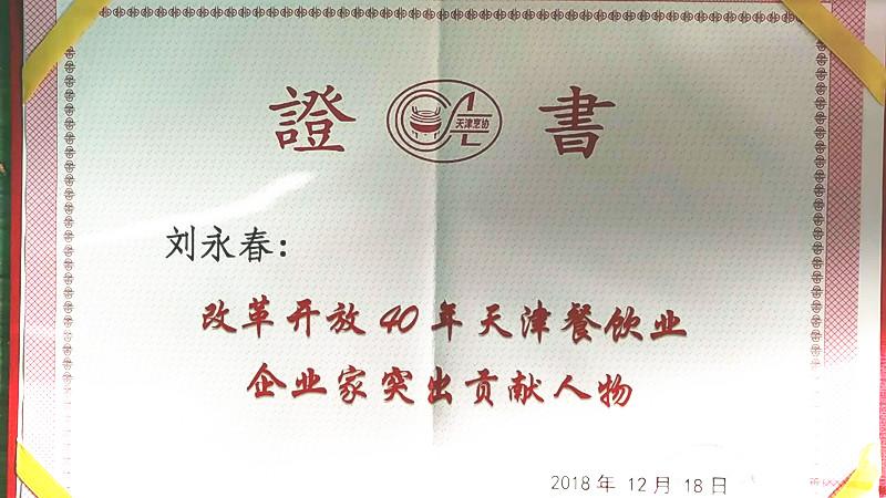 """""""改革开放40年天津餐饮业企业家突出贡献人物""""证书"""