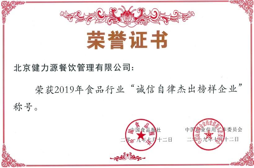 健力源荣获诚信自律杰出榜样企业证书