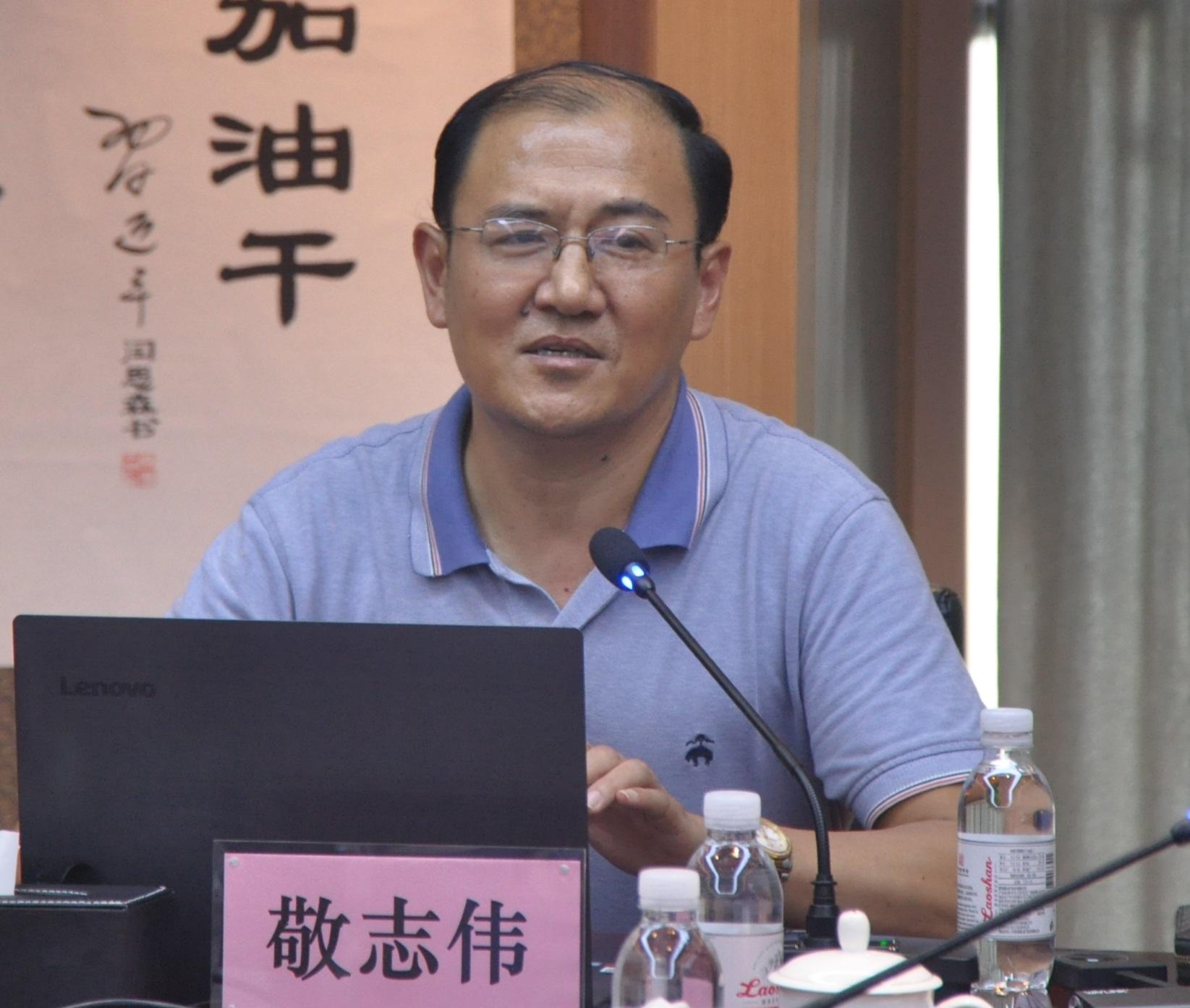 青岛市委党校敬志伟教授